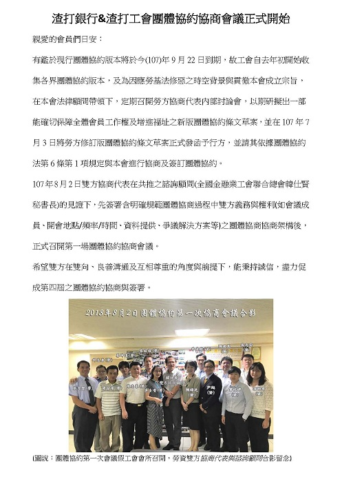 http://www.hibu.org.tw/files/渣打銀行&渣打工會團體協約協商會議正式開始_20180803.jpg