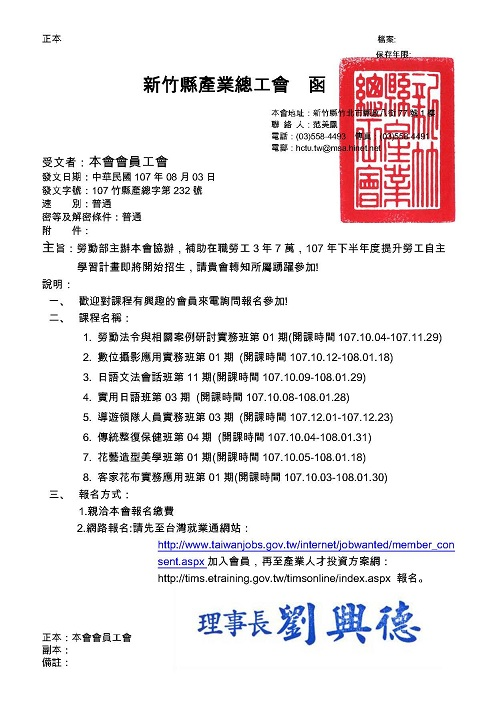 http://www.hibu.org.tw/files/232-107年下半年度產業人才投資3年7萬開課課程-1_貼官網.jpg